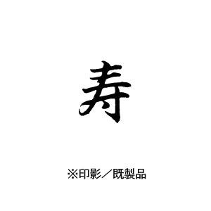 シャチハタ 既製品 Xスタンパー ビジネス用 A型 インキ:黒 【寿 印面:タテ】 XAN-202V4