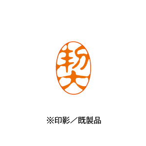 シャチハタ 既製品 Xスタンパー ビジネス用 A型 インキ:黒 【契 印面:タテ】 XAN-118V5