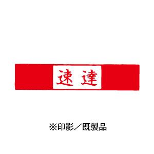 シャチハタ 既製品 Xスタンパー ビジネス用 B型 インキ:赤 【速達 印面:ヨコ】 XBN-001H2