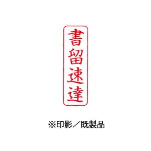 シャチハタ 既製品 Xスタンパー ビジネス用 B型 インキ:赤 【書留速達  印面:タテ】 XBN-003V2