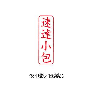 シャチハタ 既製品 Xスタンパー ビジネス用 B型 インキ:赤 【速達小包  印面:タテ】 XBN-005V2