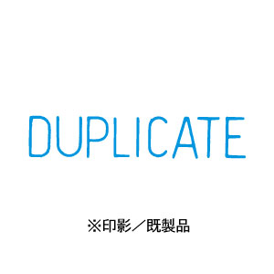 シャチハタ 既製品 Xスタンパー ビジネス用 B型 インキ:藍 【DUPLICATE】 XBN-11123