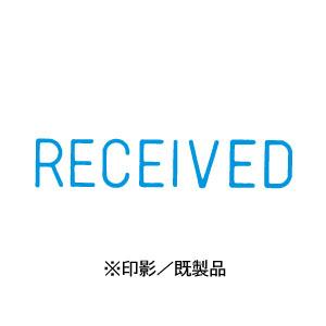 シャチハタ 既製品 Xスタンパー ビジネス用 B型 インキ:藍 【RECEIVED】 XBN-11163
