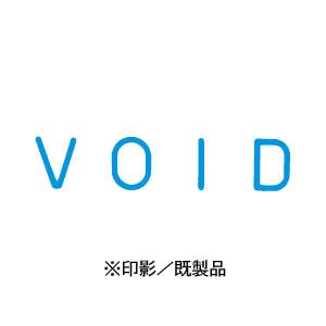 シャチハタ 既製品 Xスタンパー ビジネス用 B型 インキ:藍 【VOID】 XBN-11173
