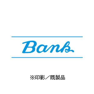 シャチハタ 既製品 Xスタンパー ビジネス用 B型 インキ:藍 【BANK】 XBN-13193