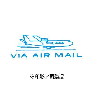 シャチハタ 既製品 Xスタンパー ビジネス用 B型 インキ:藍 【VIAAIRMAIL】 XBN-13433