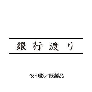 シャチハタ 既製品 Xスタンパー ビジネス用 B型 インキ:黒 【銀行渡り  印面:ヨコ】 XBN-101H4