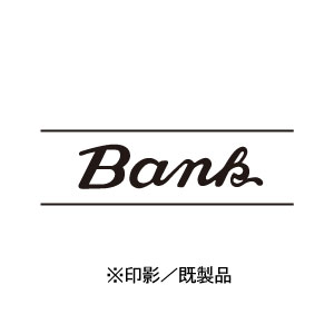 シャチハタ 既製品 Xスタンパー ビジネス用 B型 インキ:黒 【BANK】 XBN-13194