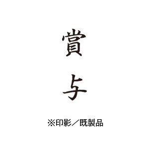 シャチハタ 既製品 Xスタンパー ビジネス用 B型 インキ:黒 【賞与  印面:タテ】 XBN-201V4