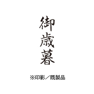 シャチハタ 既製品 Xスタンパー ビジネス用 B型 インキ:黒 【御歳暮  印面:タテ】 XBN-203V4