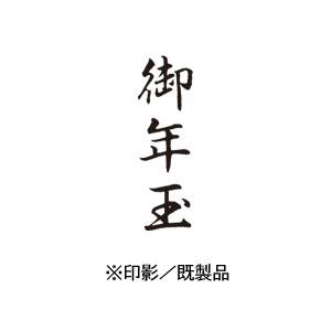シャチハタ 既製品 Xスタンパー ビジネス用 B型 インキ:黒 【御年玉  印面:タテ】 XBN-204V4