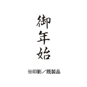 シャチハタ 既製品 Xスタンパー ビジネス用 B型 インキ:黒 【御年始  印面:タテ】 XBN-205V4