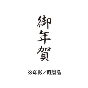 シャチハタ 既製品 Xスタンパー ビジネス用 B型 インキ:黒 【御年賀  印面:タテ】 XBN-206V4