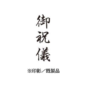 シャチハタ 既製品 Xスタンパー ビジネス用 B型 インキ:黒 【御祝儀  印面:タテ】 XBN-207V4
