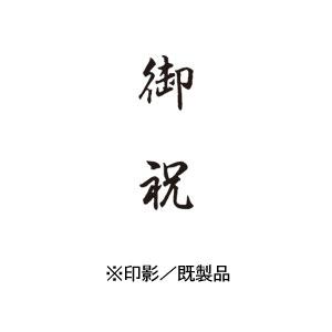 シャチハタ 既製品 Xスタンパー ビジネス用 B型 インキ:黒 【御祝  印面:タテ】 XBN-208V4