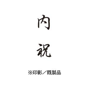 シャチハタ 既製品 Xスタンパー ビジネス用 B型 インキ:黒 【内祝  印面:タテ】 XBN-209V4