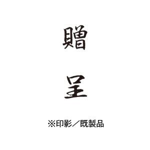 シャチハタ 既製品 Xスタンパー ビジネス用 B型 インキ:黒 【贈呈  印面:タテ】 XBN-213V4