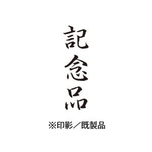 シャチハタ 既製品 Xスタンパー ビジネス用 B型 インキ:黒 【記念品  印面:タテ】 XBN-214V4
