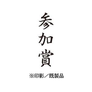 シャチハタ 既製品 Xスタンパー ビジネス用 B型 インキ:黒 【参加賞  印面:タテ】 XBN-215V4