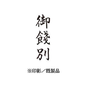 シャチハタ 既製品 Xスタンパー ビジネス用 B型 インキ:黒 【御餞別  印面:タテ】 XBN-216V4