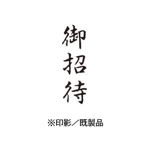 シャチハタ 既製品 Xスタンパー ビジネス用 B型 インキ:黒 【御招待  印面:タテ】 XBN-217V4