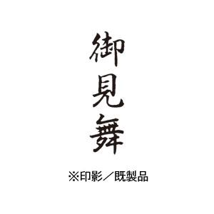 シャチハタ 既製品 Xスタンパー ビジネス用 B型 インキ:黒 【御見舞  印面:タテ】 XBN-218V4