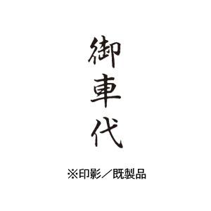 シャチハタ 既製品 Xスタンパー ビジネス用 B型 インキ:黒 【御車代  印面:タテ】 XBN-220V4