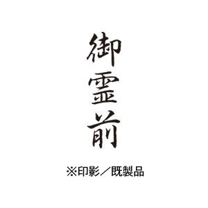 シャチハタ 既製品 Xスタンパー ビジネス用 B型 インキ:黒 【御霊前  印面:タテ】 XBN-221V4