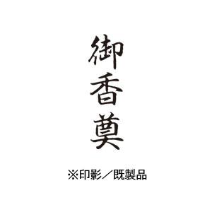 シャチハタ 既製品 Xスタンパー ビジネス用 B型 インキ:黒 【御香奠  印面:タテ】 XBN-222V4