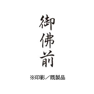 シャチハタ 既製品 Xスタンパー ビジネス用 B型 インキ:黒 【御佛前  印面:タテ】 XBN-223V4