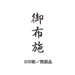 シャチハタ 既製品 Xスタンパー ビジネス用 B型 インキ:黒 【御布施  印面:タテ】 XBN-224V4