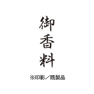 シャチハタ 既製品 Xスタンパー ビジネス用 B型 インキ:黒 【御香料  印面:タテ】 XBN-225V4