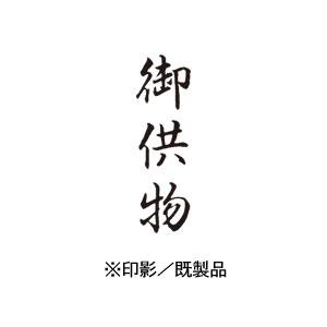 シャチハタ 既製品 Xスタンパー ビジネス用 B型 インキ:黒 【御供物  印面:タテ】 XBN-226V4