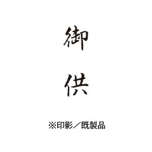 シャチハタ 既製品 Xスタンパー ビジネス用 B型 インキ:黒 【御供  印面:タテ】 XBN-227V4