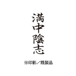 シャチハタ 既製品 Xスタンパー ビジネス用 B型 インキ:黒 【満中陰志  印面:タテ】 XBN-228V4