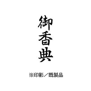 シャチハタ 既製品 Xスタンパー ビジネス用 B型 インキ:黒 【御香典  印面:タテ】 XBN-229V4