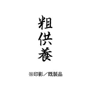 シャチハタ 既製品 Xスタンパー ビジネス用 B型 インキ:黒 【粗供養  印面:タテ】 XBN-230V4