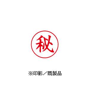 シャチハタ 既製品 Xスタンパー ビジネス用 E型 インキ:赤 【秘 印面:タテ】 XEN-101V2