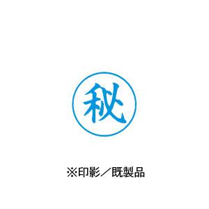 シャチハタ 既製品 Xスタンパー ビジネス用 E型 インキ:藍 【秘 印面:タテ】 XEN-101V3