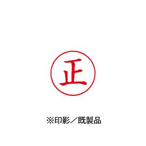 シャチハタ 既製品 Xスタンパー ビジネス用 E型 インキ:赤 【正 印面:タテ】 XEN-102V2