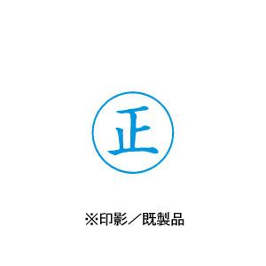 シャチハタ 既製品 Xスタンパー ビジネス用 E型 インキ:藍 【正 印面:タテ】 XEN-102V3