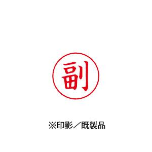 シャチハタ 既製品 Xスタンパー ビジネス用 E型 インキ:赤 【副 印面:タテ】 XEN-103V2