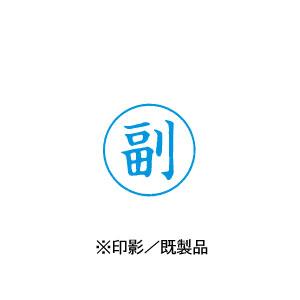 シャチハタ 既製品 Xスタンパー ビジネス用 E型 インキ:藍 【副 印面:タテ】 XEN-103V3