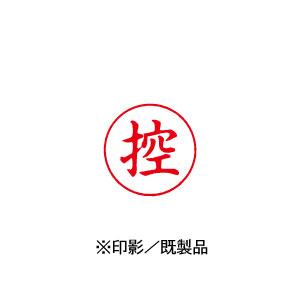 シャチハタ 既製品 Xスタンパー ビジネス用 E型 インキ:赤 【控 印面:タテ】 XEN-104V2