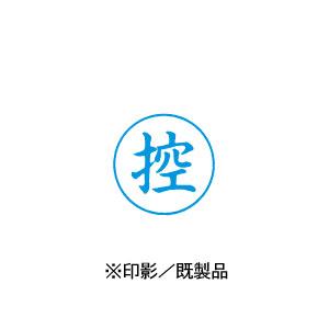 シャチハタ 既製品 Xスタンパー ビジネス用 E型 インキ:藍 【控 印面:タテ】 XEN-104V3
