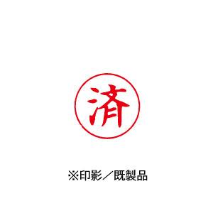 シャチハタ 既製品 Xスタンパー ビジネス用 E型 インキ:赤 【済 印面:タテ】 XEN-105V2