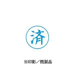 シャチハタ 既製品 Xスタンパー ビジネス用 E型 インキ:藍 【済 印面:タテ】 XEN-105V3