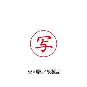 シャチハタ 既製品 Xスタンパー ビジネス用 E型 インキ:赤 【写 印面:タテ】 XEN-106V2