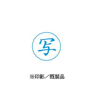 シャチハタ 既製品 Xスタンパー ビジネス用 E型 インキ:藍 【写 印面:タテ】 XEN-106V3