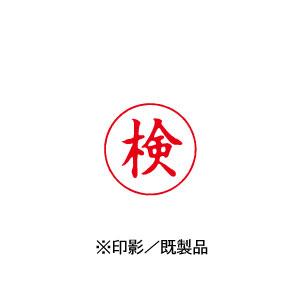 シャチハタ 既製品 Xスタンパー ビジネス用 E型 インキ:赤 【検 印面:タテ】 XEN-107V2